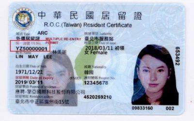 【台湾留学】居留証(ARC)の取得・申請方法の疑問を全部解決!