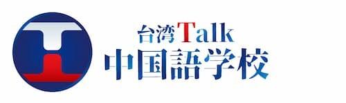 台湾Talk中国語学校