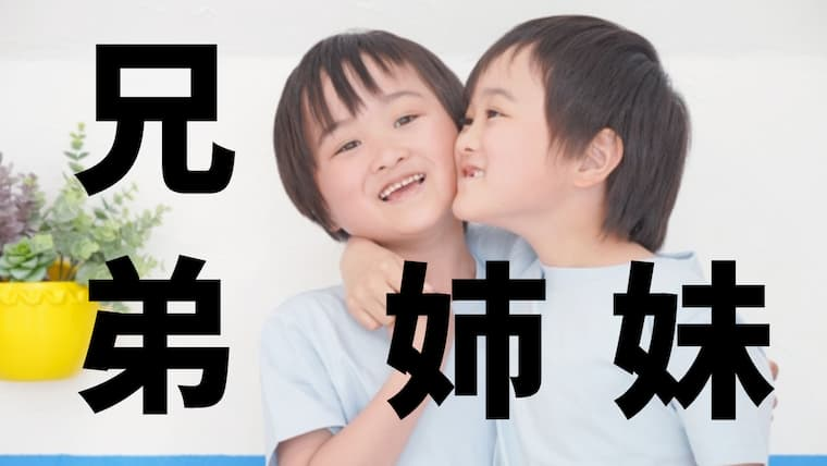 中国語に〇人兄弟、〇人姉妹という言い方はあるのか?