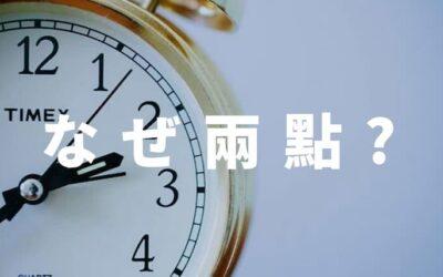 中国語の「2時」は、なぜ「二點」ではなく「兩點」なのか?