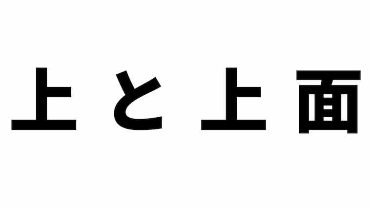 中国語の方位詞、「上」と「上面」はどう違う?