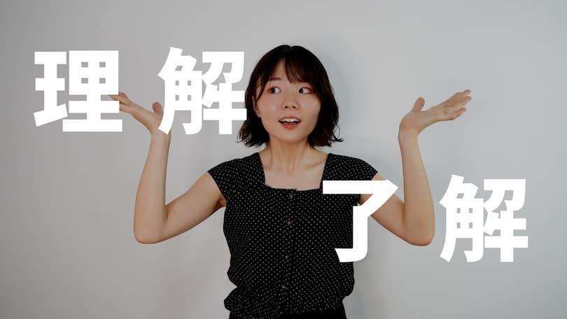 中国語の理解(lǐjiě)と了解(liǎojiě)の違いを解説